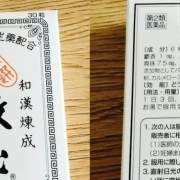 沉香药用:揭开日本救心丸零差评的秘密