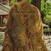 沉香历史:宋明时期,中国最大的沉香交易市场在哪里?